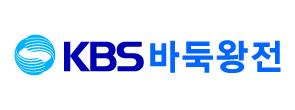 KBS 바둑왕전