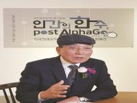 이사람2/김길소 한국전래오락연구소장