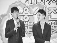 반상 라이벌 열전① 김지석 VS 강동윤