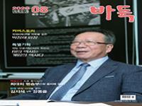 월간바둑 창간 54주년 기념호 출간