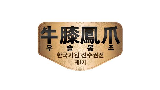 ▲1기 우슬봉조 한국기원선수권전 대회 로고. 2월 22일부터 예선에 돌입한다