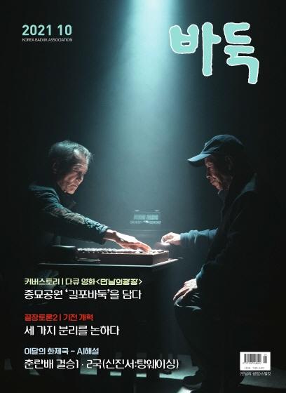 월간『바둑』 10월호 출간!