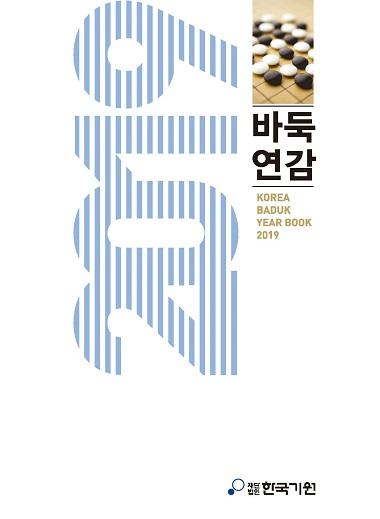 명품기보 340여 국 수록, 2019 바둑연감 출간