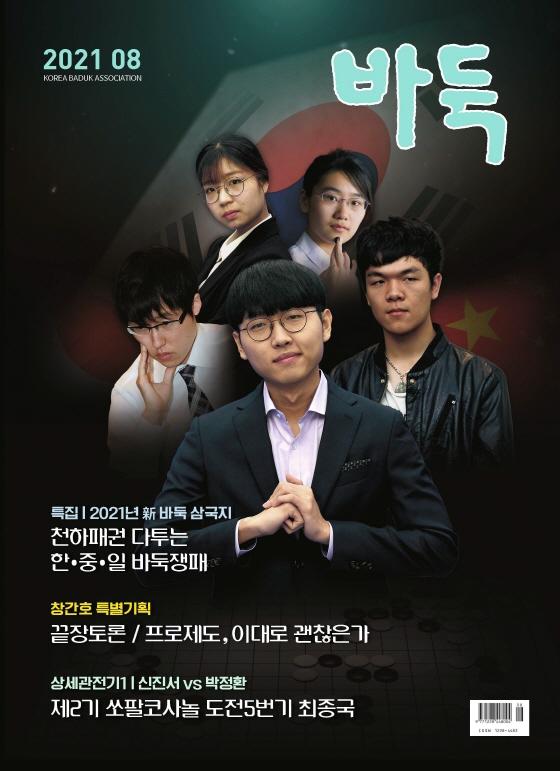 월간『바둑』 8월호 출간!