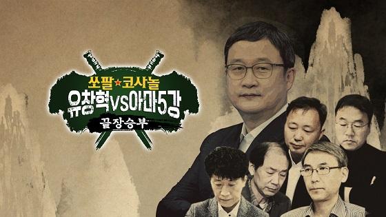 한국기원 바둑TV, '쏘팔코사놀 유창혁vs아마 5강 끝장승부' 방송