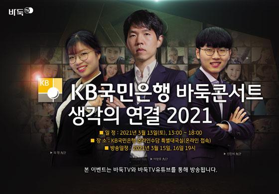'KB국민은행 바둑콘서트 생각의 연결 2021' 내달 13일 열려