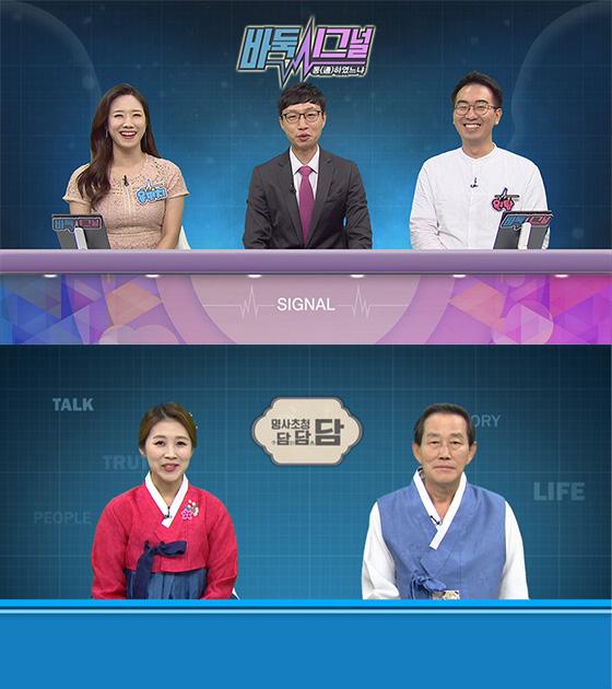 ▲바둑TV 추석 특집프로그램 (上)바둑시그널 (下)명사대국 초청전