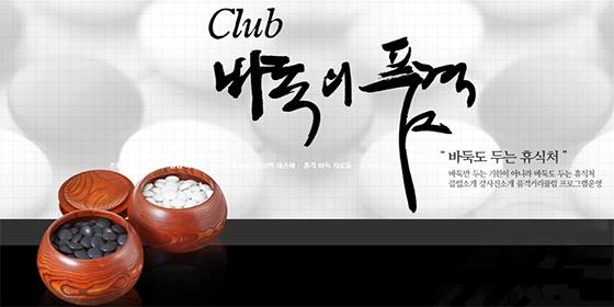 클럽 바둑의 품격, 수강생 모집