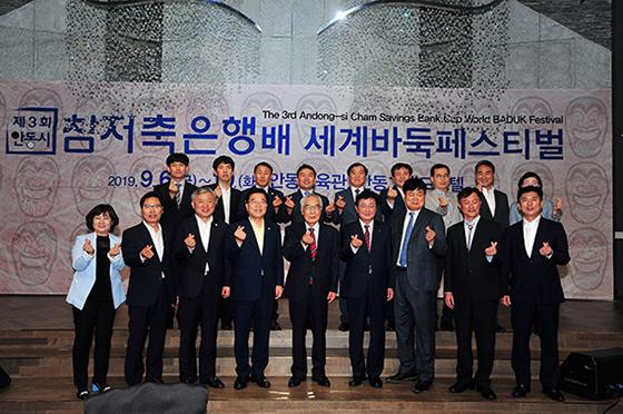 안동 세계바둑페스티벌, 6일 개막식 열려