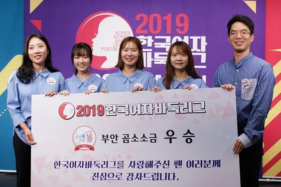 부안 곰소소금, 창단 첫 여자바둑리그 통합챔피언 등극