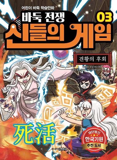 ▲'바둑전쟁 신들의 게임' 3권 표지