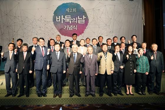 ▲바둑의 날 기념식에서 내빈 및 표창 수상자들이 한 자리에 모였다.