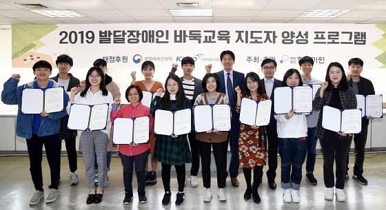 2019 '발달장애인 바둑교육 지도자 양성 과정' 수료식 열려