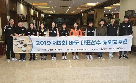 바둑국가대표팀, 중국·대만팀과 해외교류전 치러