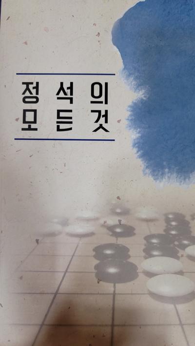 김만수, 신간 '정석의 모든 것' 출간