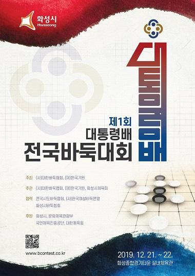 ▲제1회 대통령배 전국바둑대회 포스터