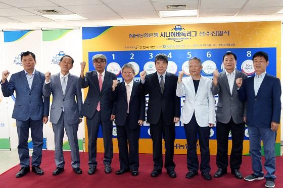 2019 NH농협은행 시니어바둑리그, 선수선발식 개최