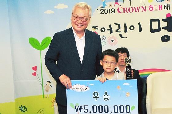 주현우, 크라운해태 어린이 명인전 우승